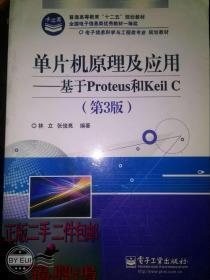 单片机原理及应用:基于Proteus和Keil C(第3版)9787121239632