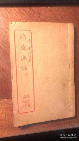 鸥陂渔话(卷四至六,一册。上海进步书局石印本.内夹民国黄安县管狱员闻秉奎名片一张)
