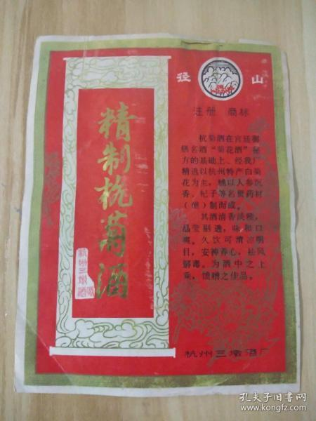 老酒标—精制杭菊酒(孔网独家仅见品)
