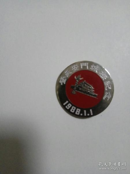 1988年1月1日登天安门城楼纪念章