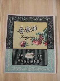 老酒标—香梅酒(孔网独家仅见品)