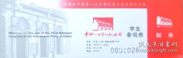 中国共产党一大会址