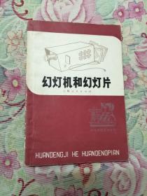 幻灯机和幻灯片(少年科技活动丛书)