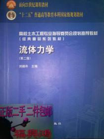 高校土木工程专业指导委员会规划推荐教材:流体力学(第二版)9787112060573