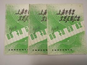 1978年 上海市青年文艺汇报演出节目单(音乐 舞蹈 杂技 曲艺) 三份不同 品好