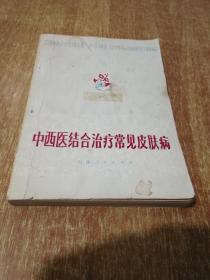 中西医结合治疗常见皮肤病(有毛主席语录)