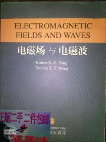 电磁场与电磁波(英文版)9787040186949
