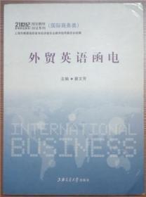 外贸英语函电(国际商务类)