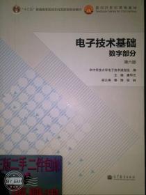 电子技术基础:数字部分(第六版)9787040380040