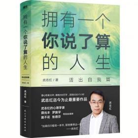 武志红:拥有一个你说了算的人生·活出自我篇