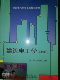 建筑电气专业系列教材:建筑电工学(上册)9787561827628