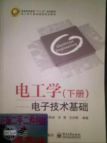 电工学(下册)——电子技术基础9787121250453