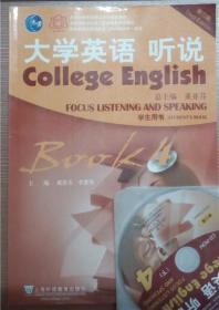 大学英语听说:第四册 学生用书 第三版 附2光盘