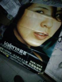 许茹芸  中文大碟  宣传海报