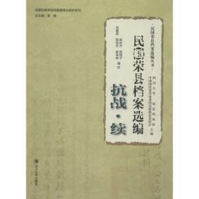 民国荣县档案选编:抗战(续)