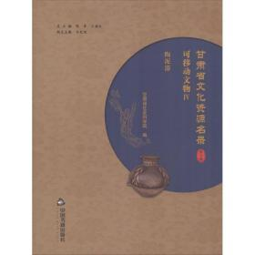 甘肃省文化资源名录(第4卷)