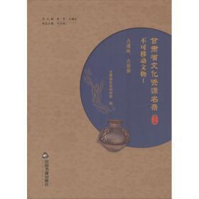 甘肃省文化资源名录(第15卷)