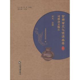 甘肃省文化资源名录(第9卷 可移动文物9 砖瓦、瓷器)