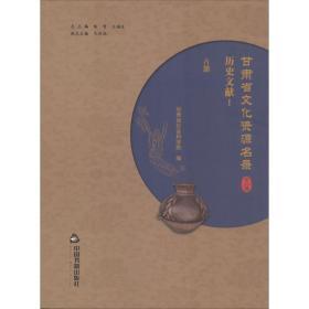 甘肃省文化资源名录 陈青,王福生 总主编;甘肃省社会科学院 编
