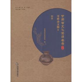 甘肃省文化资源名录(第2卷 可移动文物2 铜器)