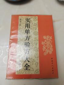 实用单方验方大全(修订本)软装,仅5000册