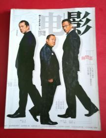 看电影(2003年18)