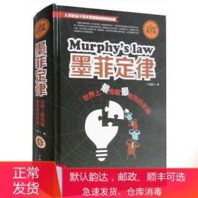 墨菲定律世界上最有趣最有用的定律提升版 孙鹏飞 中国华侨出版社