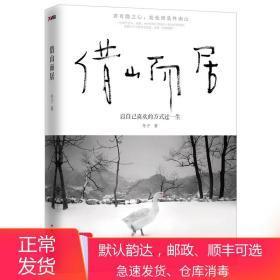 借山而居-以自己喜欢的方式过一生 冬子 中国华侨出版社 97875113