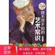 你不可不知的艺术常识:超值全彩白金版 文若愚 中国华侨出版社 9