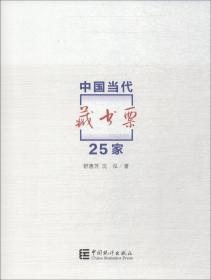 中国当代藏书票25家