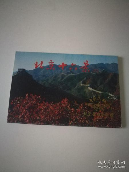 北京十六景(二)