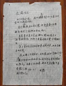 保真信札:罗继祖(著名文史学家、古文献学家、书画鉴赏家)信札一通一页
