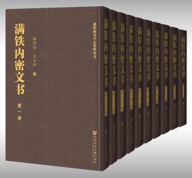 满铁内密文书(影印本/全30卷)              解学诗 宋玉印 编