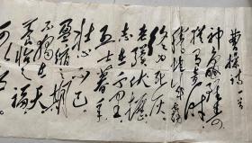 毛泽东书法木板水印曹操诗一首