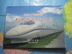 列车操纵示意图 贵阳北--广州南动车组