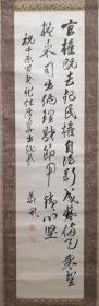 著名书法家萧风(陈洪武?)早期书法一幅(保真)