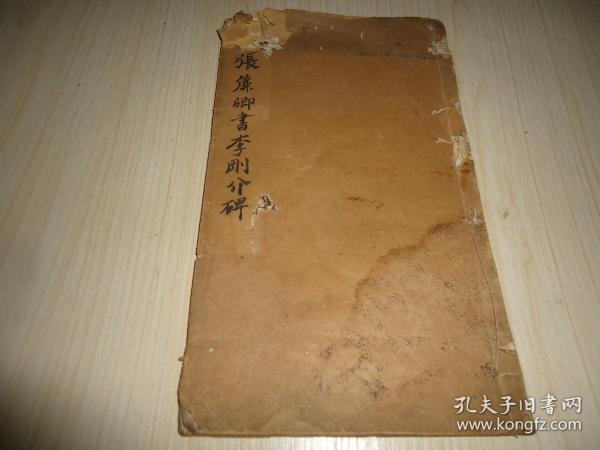 《张廉卿书李刚介碑》全一册