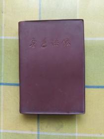 鲁迅语录(64开本)