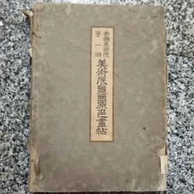 帝国美术院第一回一一美术展览会原色画帖(线装1本彩色铜版印刷几百幅)<大正八年(1919年),丝绸封面,16开有函套