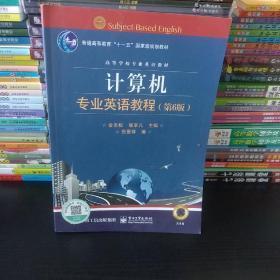 计算机专业英语教程  不含碟