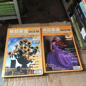 疯狂英语 阅读版 合订本 2008(1-12)两本合售
