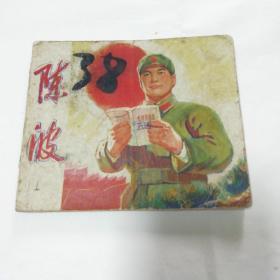 大文革连环画 陈波
