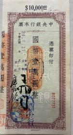 中央银行本票国币一万元
