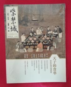 紫禁城杂志2015年第2期(总第241期)