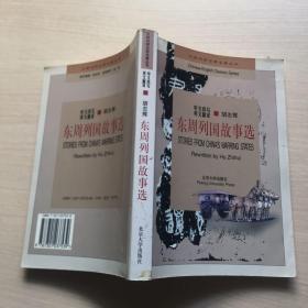 汉英对照古典名著丛书 东周列国故事选