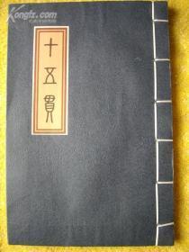 线装32开荣获第二届全国连环画一等奖《十五贯》王弘力绘,  人民美术出版社2006年6月一版一印