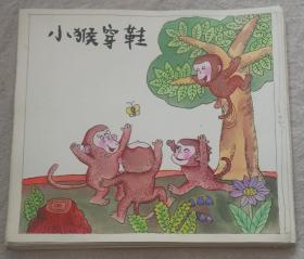 小猴穿鞋.怕爬树的小猴《原稿.两个小故事全》有草样书