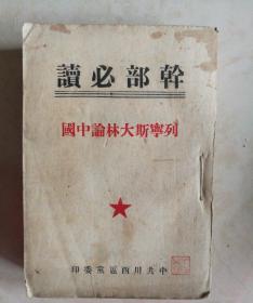 干部必读  列宁斯大林论中国