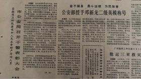 广州日报      1981年8月6日1*市公安局召开干警表彰大会。 公安部授予邓新龙二级英模称号。 20元