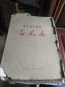 红色宣传画:革命现代舞剧《白毛女8开1~21张加一张剧照共22张全涵套》1972年1版1印